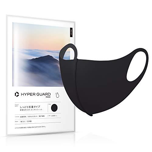 [Amazon限定ブランド] 日本製 マスク しっとり抗菌タイプ 洗える 4サイズ×9カラー 1枚入り 男女兼用 国内検査済 個包装 繰り返し使える 花粉症対策 [HYPER GUARD] (Lサイズ,ブラック)