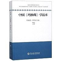 中国玛纳斯学读本