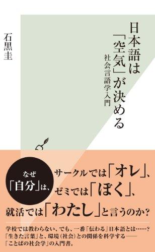 日本語は「空気」が決める~社会言語学入門~ (光文社新書)