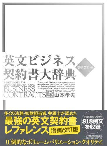 英文ビジネス契約書大辞典 〈増補改訂版〉