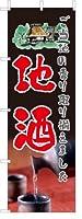 のぼり旗 のぼり 【 地酒 】[フルカラー] サイズ60×180cm