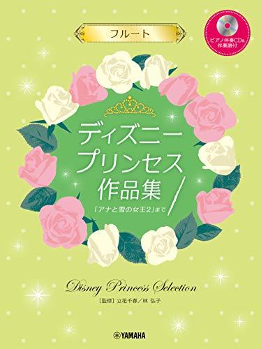 フルート ディズニープリンセス作品集「アナと雪の女王2」まで【ピアノ伴奏CD&伴奏譜付】の詳細を見る