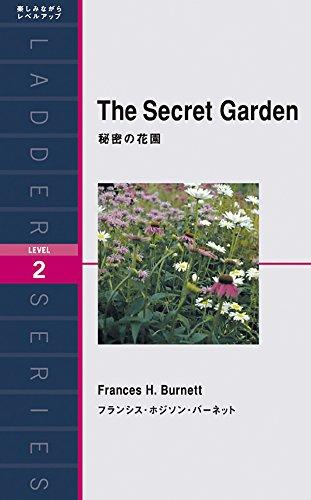 秘密の花園 The Secret Garden (ラダーシリーズ Level 2)