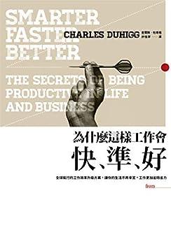 為什麼這樣工作會快、準、好: 全球瘋行的工作效率升級方案,讓你的生活不再辛苦,工作更加省時省力 (Traditional Chinese Edition) por [查爾斯·杜希格, 許恬寧]