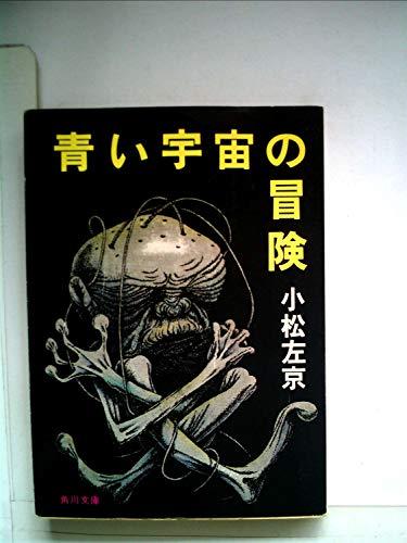 青い宇宙の冒険 (角川文庫 緑 308-12)
