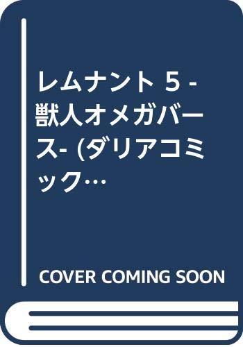 レムナント 5 -獣人オメガバース- (ダリアコミックス)_0