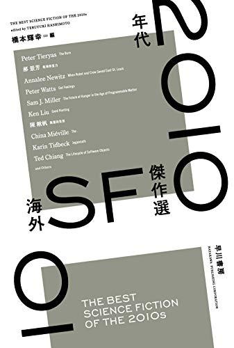 2010年代海外SF傑作選 (ハヤカワ文庫SF)