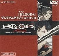 アニメ BLOOD+ プレミアムダイジェストDVD