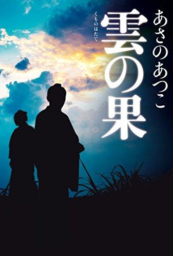 雲の果(はたて) 弥勒シリーズ