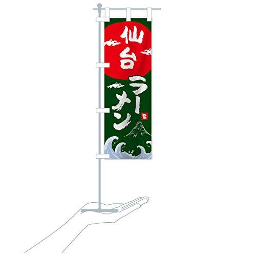 卓上ミニ仙台ラーメン のぼり旗 サイズ選べます(卓上ミニのぼり10x30cm 立て台付き)