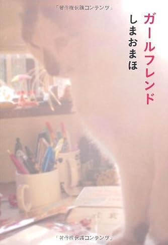 ガールフレンド (SPACE SHOWER BOOKS) (P‐Vine BOOKs)