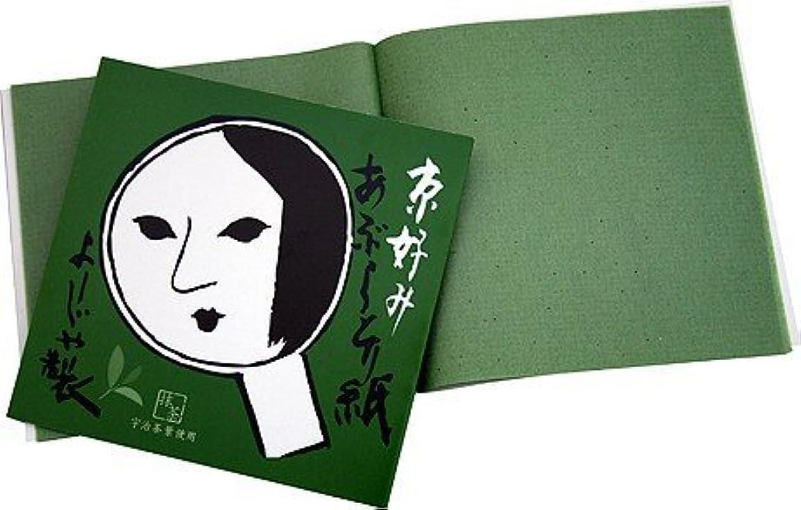 農場プロフェッショナル緑よーじや あぶらとり紙 抹茶 20枚10冊組