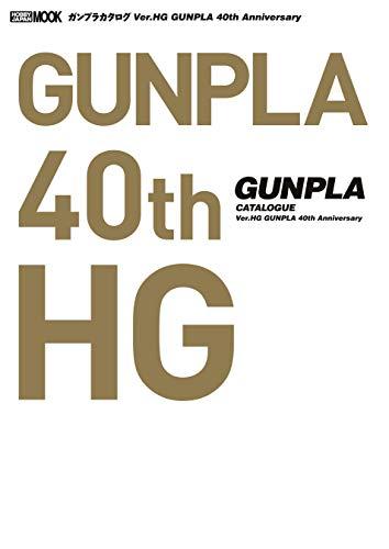 ガンプラカタログ Ver.HG GUNPLA 40th Anniversary (ホビージャパンMOOK)