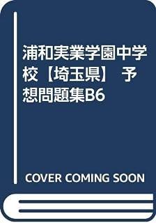 浦和実業学園中学校【埼玉県】 予想問題集B6