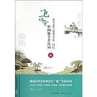 田英章田雪松硬笔字帖·中国绝美古诗词·旅