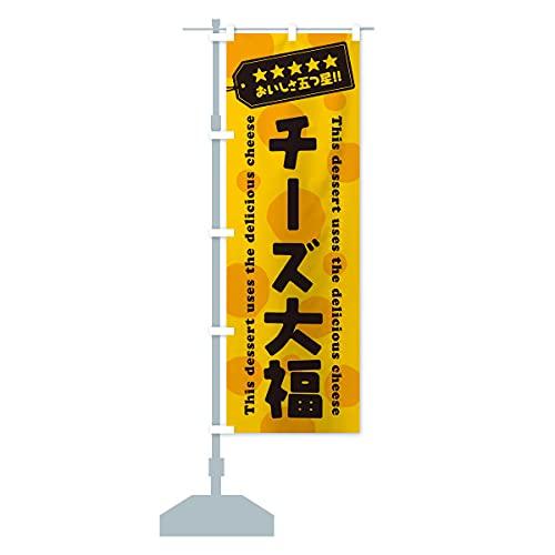 チーズ大福/チーズスイーツ のぼり旗 サイズ選べます(ジャンボ90x270cm 左チチ)
