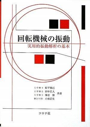 回転機械の振動―実用的振動解析の基本