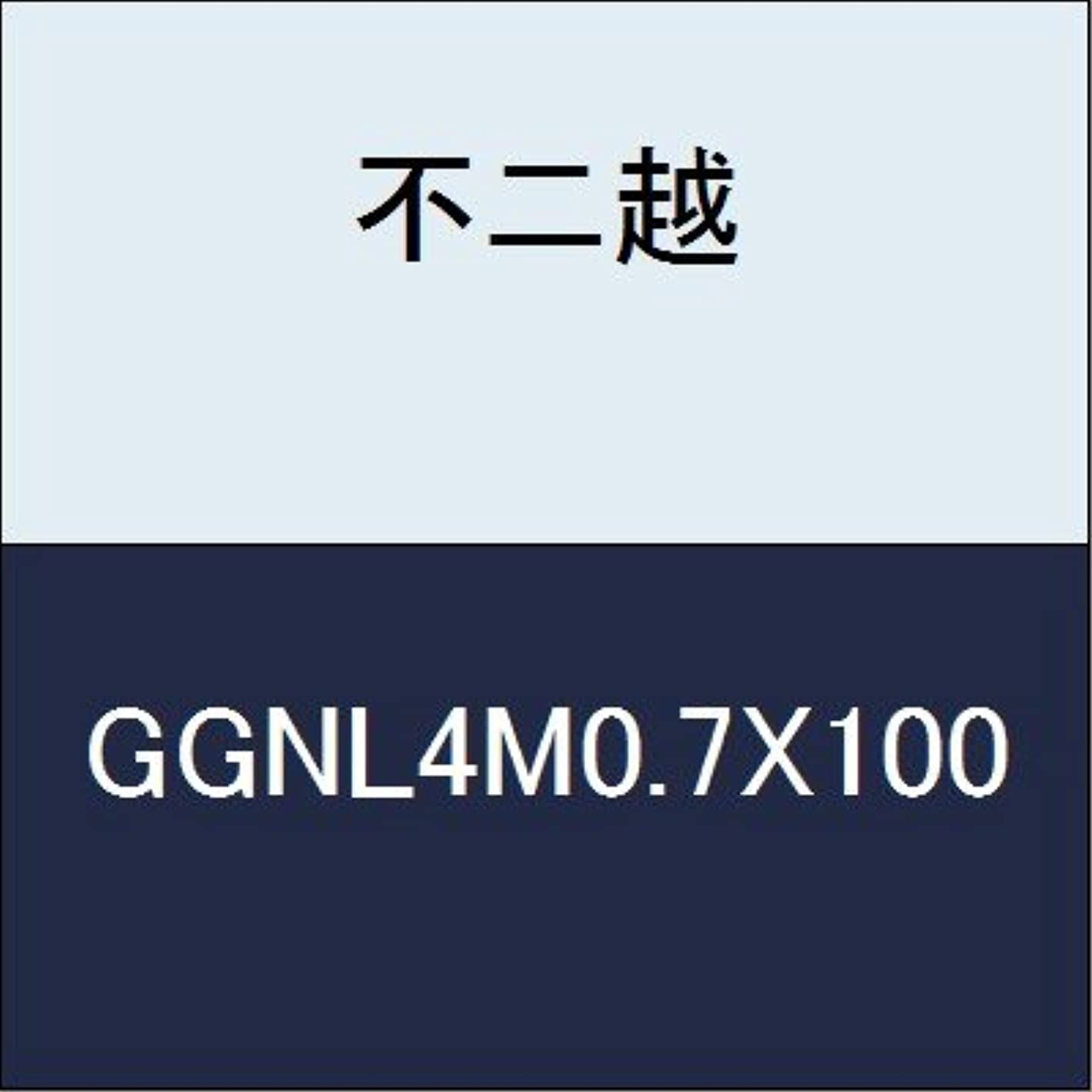 ノーブル配る提供不二越 切削工具 Gガンタップロング GGNL4M0.7X100