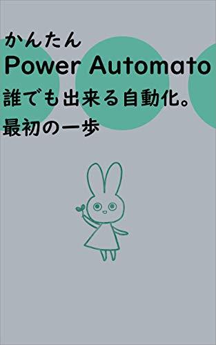 かんたんPower Automate 誰でも出来る自動化 最初の一歩