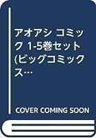 アオアシ コミック 1-5巻セット (ビッグコミックス)