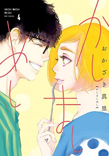かしましめし(4)【電子限定特典付】 (FEEL COMICS)