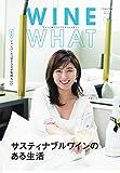 WINE WHAT(ワインワット)2020年9月号 (ワインと食のライフスタイルマガジン)
