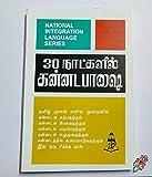 Learn Kannada through Tamil in 30 days [30 நாட்களில் கன்னடத்தை தமிழ் வழியாக கற்றுக் கொள்ளுங்கள்]