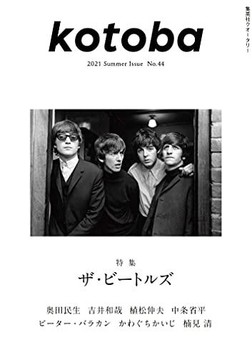 kotoba2021年夏号