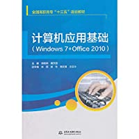 """计算机应用基础(Windows 7+Office 2010)(全国高职高专""""十三五""""规划教材)"""