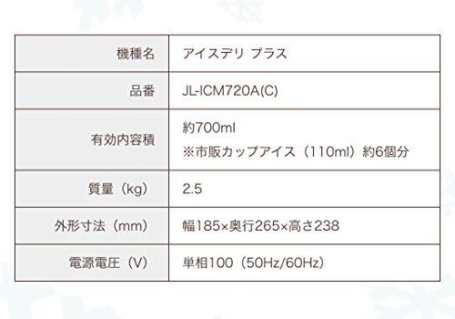 ハイアールアイスクリームメーカーアイスデリプラスベージュ事前冷却不要JL-ICM720A