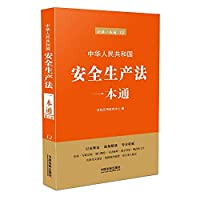 Production safety law of the People's Republic of China a tong (sixth edition)(Chinese Edition)