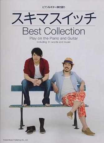スキマスイッチ/ベスト・コレクション (ピアノ弾き語り)