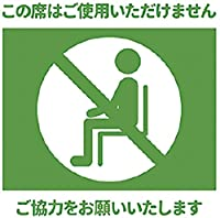 【 座席使用禁止シート 】 掛けるだけタイプ(10枚1セット) 飛沫感染対策 飛沫対策 コロナ対策 国内生産 国内製造 日本製 軽量 まん延防止 飲食店 10枚 【飛沫感染対策プロジェクト】