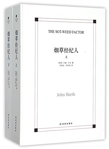 Price comparison product image The Sot-Weed Factor (Chinese Edition)