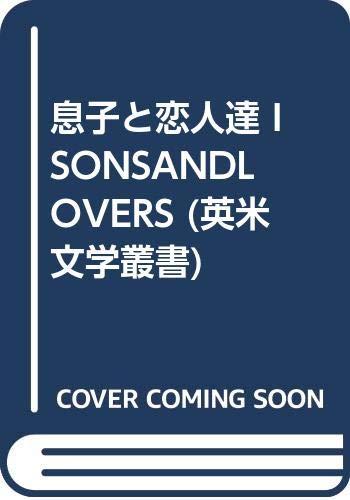 息子と恋人達 I SONSANDLOVERS (英米文学叢書)