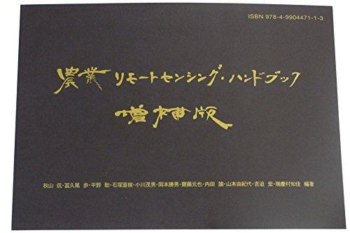 農業リモートセンシング・ハンドブック増補版(DVD付)