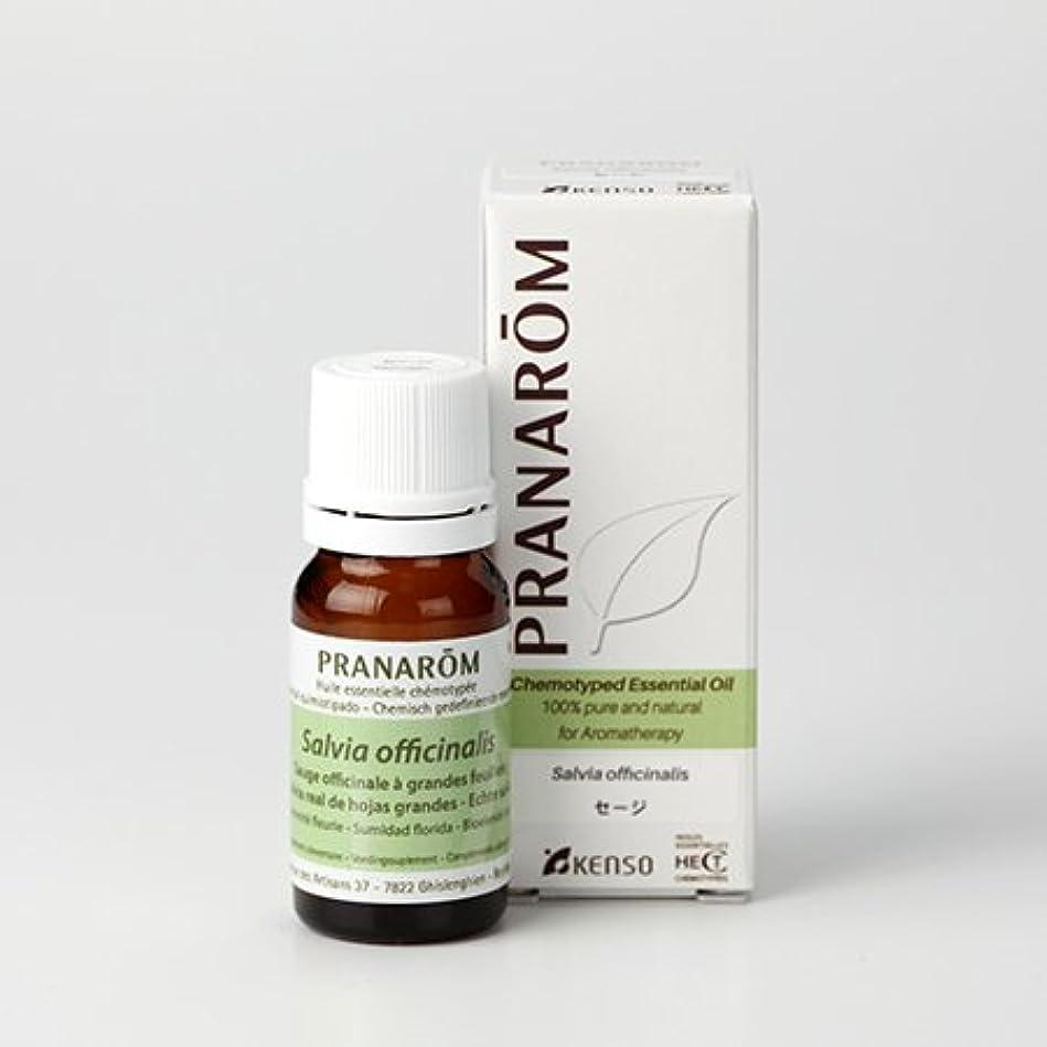 二度測定前件【セージ 10ml】→樟脳のようなハッキリとした香り?(リフレッシュハーブ系)[PRANAROM(プラナロム)精油/アロマオイル/エッセンシャルオイル]P-164