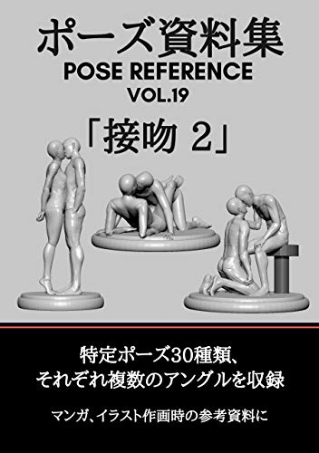 pose siryosyu pose reference vol19 sepun2 POSESIRYOSYU (Japanese Edition)