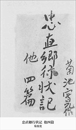 忠直卿行状記 他四篇 (国立図書館コレクション)