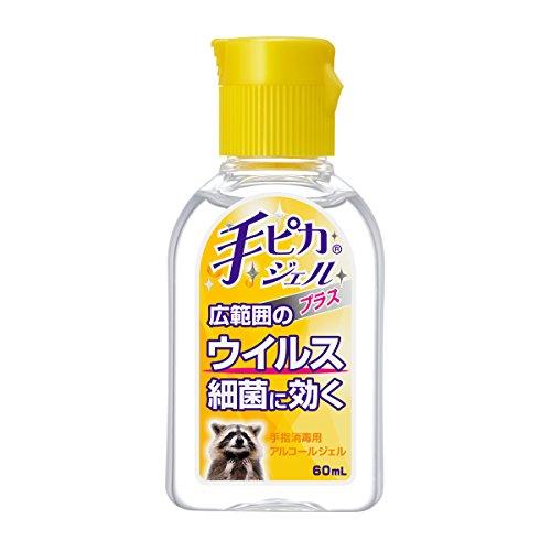 健栄製薬 手ピカジェル プラス 60ml