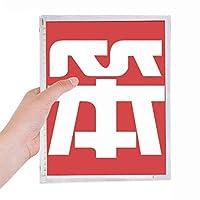 中国のばかな中国文字 硬質プラスチックルーズリーフノートノート