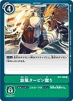 デジモンカードゲーム BT4-108 旋風タービン蹴り C