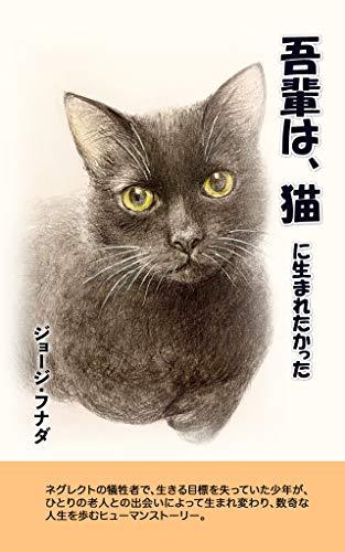 吾輩は、猫に生まれたかった (小説)