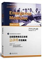 住院医师规范化培训急诊科示范案例