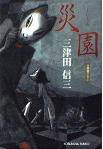 災園 (光文社文庫)