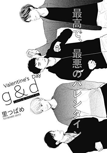 【GAPS番外編】g&d Valentine's Day (HertZ&CRAFT)