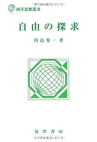 自由の探求 (西洋思想叢書)