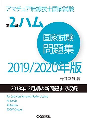 第2級ハム国家試験問題集 2019/2020年版 (HAM国家試験)