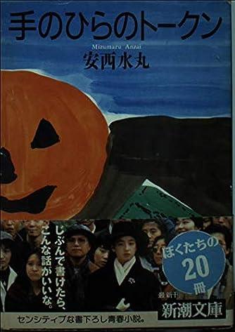 手のひらのトークン (新潮文庫)