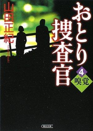 おとり捜査官 4 嗅覚 (朝日文庫)